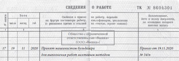 Заполнение трудовой книжки: основные правила