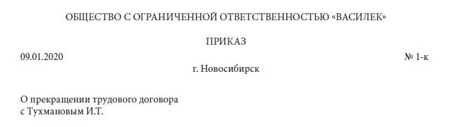 Дата приказа на увольнение и дата увольнения
