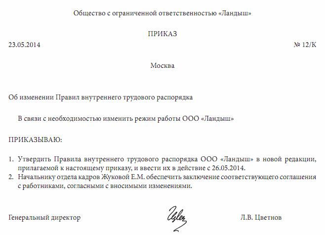 Режим рабочего времени по ТК РФ: как устанавливается и изменяется